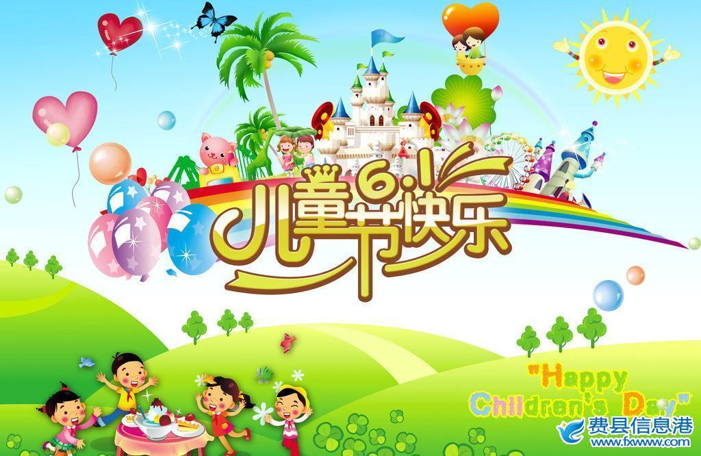 六一儿童节,费县信息港祝所有大朋友小朋友节日快乐      当时的很多